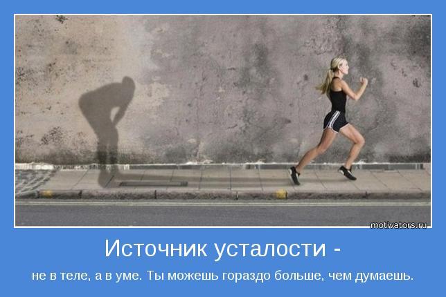motivator-35009